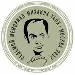 tal_memorial_2012_logo