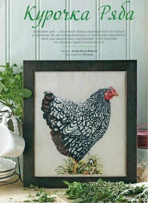 poulette6