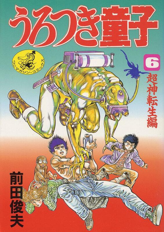 Canalblog Manga Urotsukidoji Tome06