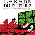 _l'arabe du futur 2_ de riad sattouf (2015)