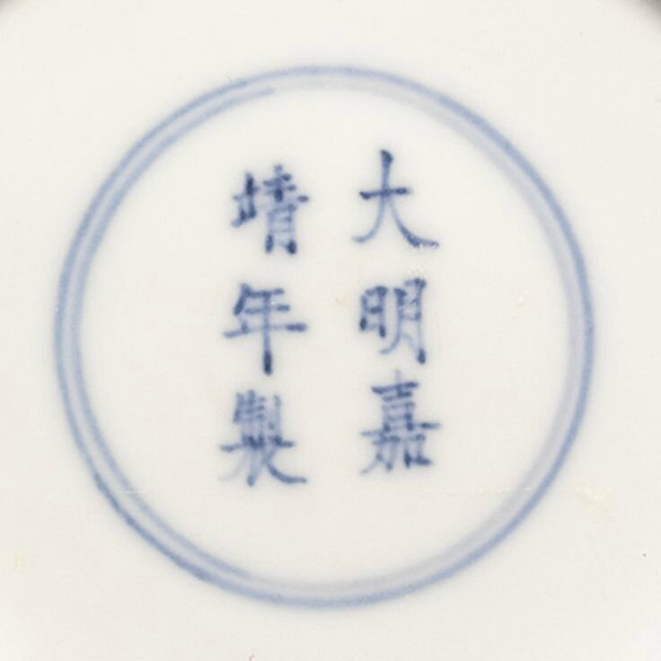 A blue and white 'Lion' dish, Jiajing mark and period3