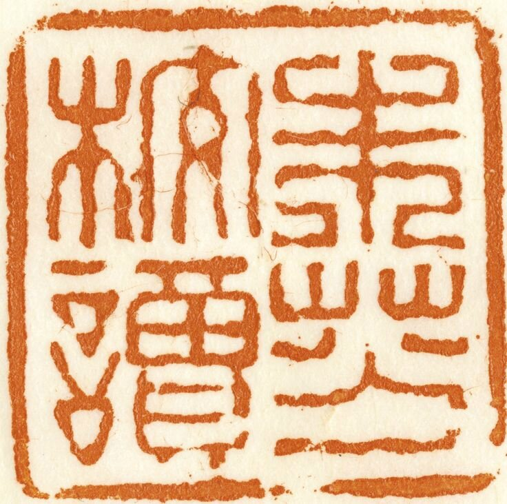 A Tianhuang seal carved by Zhao Zhichen (1781-1852) 5