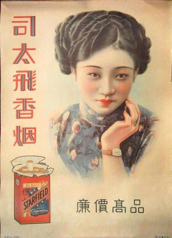 affiches d 39 anciennes publicit s chinoises couleurs d 39 orient. Black Bedroom Furniture Sets. Home Design Ideas