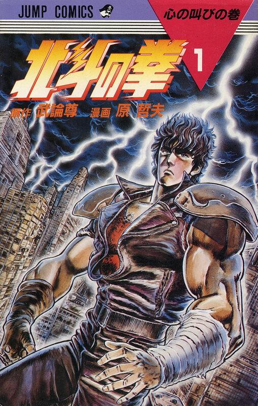 Canalblog Manga Ken01 00 VO Editions