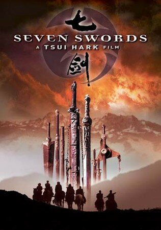SevenSwords_Affiche