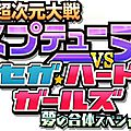 neptune-vs-sega-hard-girls-03-15-15-1