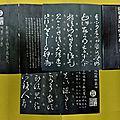Qin ding chong ke chunhua ge tie, volume 7 de l'édition impériale de 1778. chine, règne de qianlong (1711-1799)