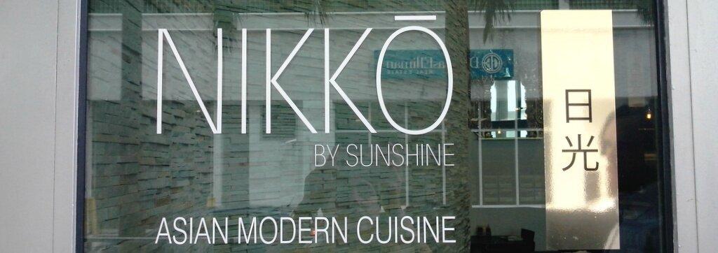 D jeuner asiatique au nikko brickell clara circus for 186 se 12th terrace