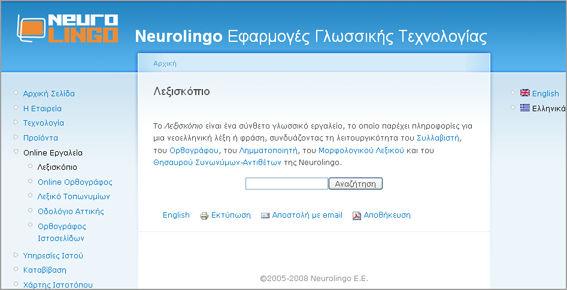 Neurolingo