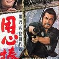 Kiba, le Loup enrag (Kiba okaminosuke) (1966) de Hideo Gosha
