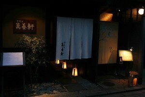 Tea_house_in_Gion