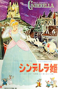 cendrillon_japon_002