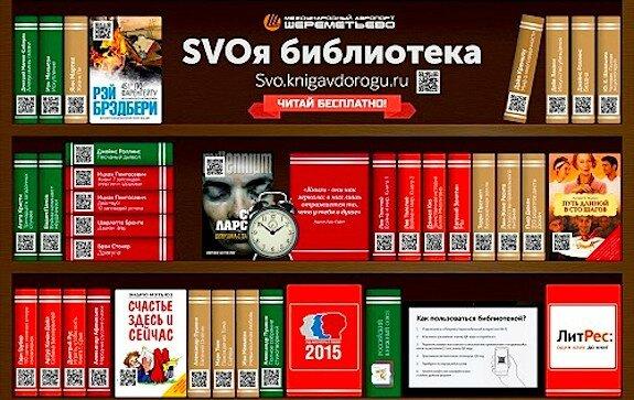 Une bibliothèque virtuelle a vu le jour dans un aéroport de Moscou