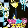[manga scanlation] tokimeki gakuen ouji kumi de aya nakahara {lovely complex}