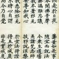 Two lotus sutra in the peabody essex museum collections