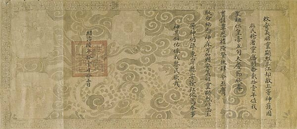 Two Nguyên dynasty Imperial edicts at Art Gallery of New South Wales ...