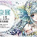 Exposition tokyo