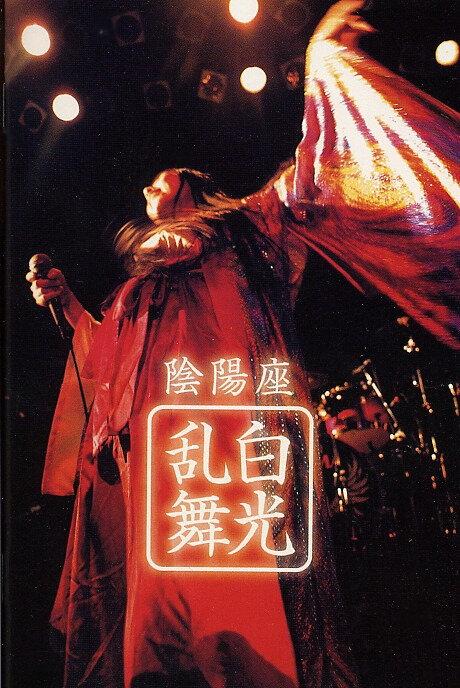 Canalblog Concert Onmyoza Onmyouza Live01