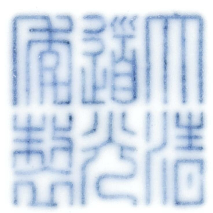 A blue and white 'Ming style' bottle vase, Daoguang seal mark and period 2