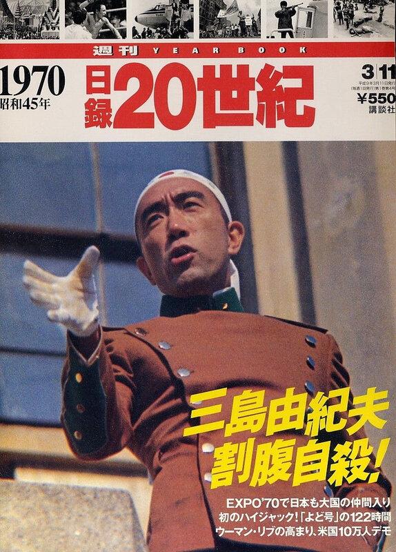 Canalblog Livres Mishima 1970