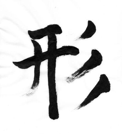 kata-kanji-yoko
