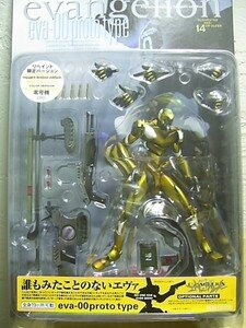 Eva_Kaiyodo_00_yellow_metallic0