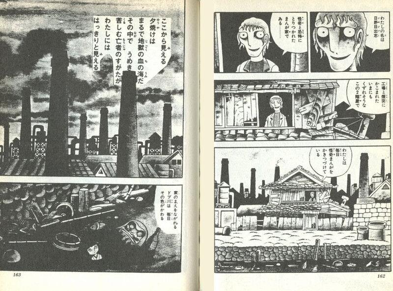 Canalblog Manga Hideshi Hino053