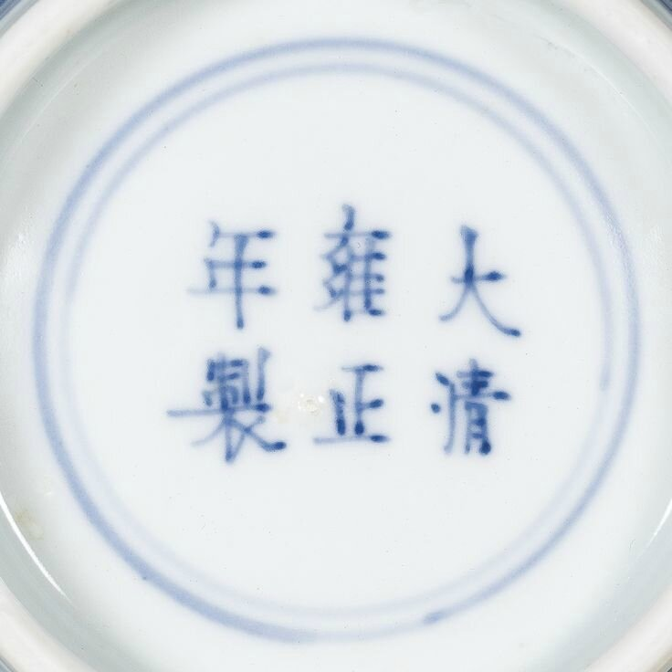 A blue and white Ming-style bowl, Mark and period of Yongzheng (mark)
