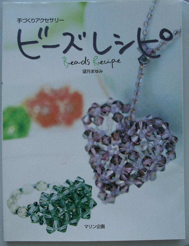 Beads Recipe japonais