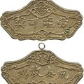 Thanh Thai ?? (1888-1907): Silver-gilt Award Medal, Obv