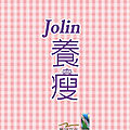 Jolin 養瘦方塊站: the book's application now available for iphone/ipad