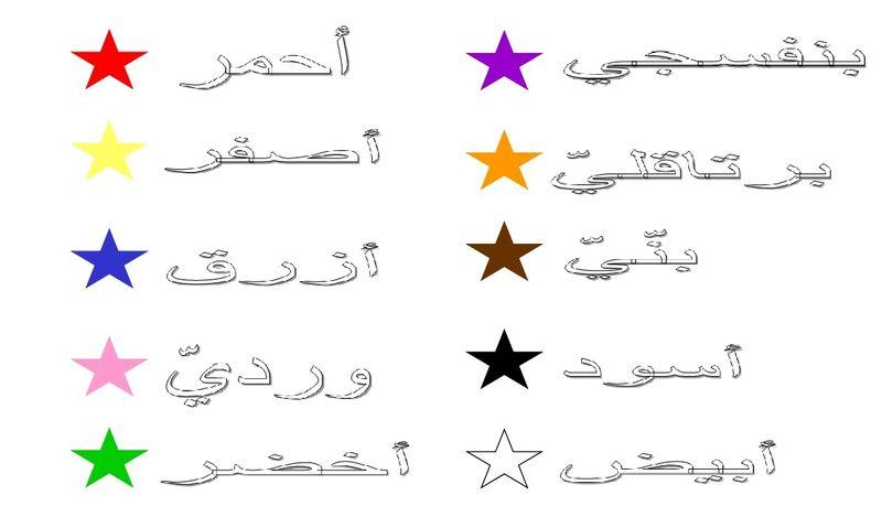 Apprendre les couleurs en arabe et en français   les p'tites canailles