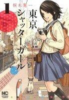Toukyou-Shutter-Girl-01-nihonbungeisha_m