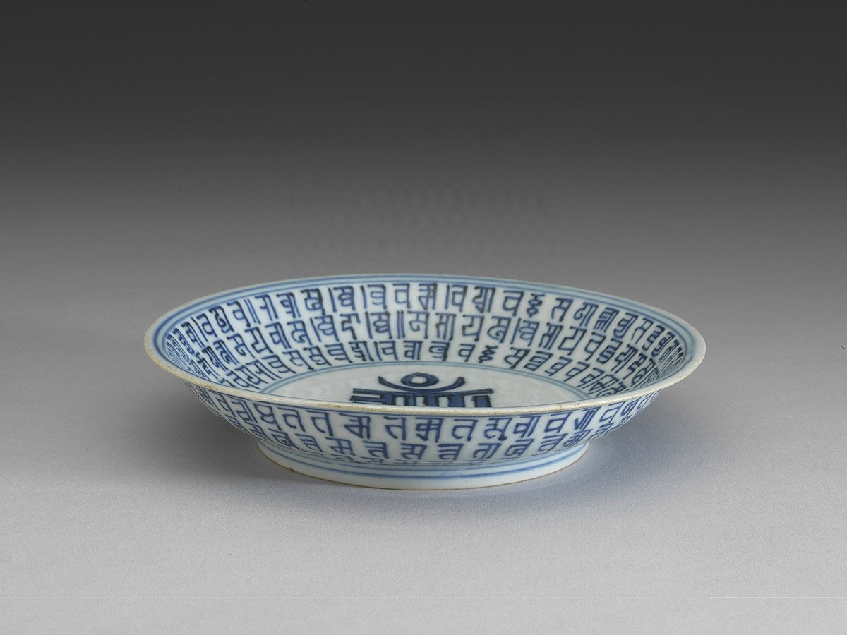 Dish with Sanskrit inscription in under glaze blue, Wanli reign (1573-1620), Ming Dynasty
