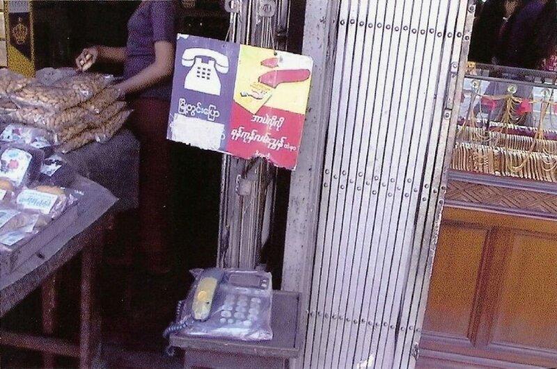 Birmanie 2002 2
