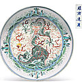 A very rare wucai and turquoise 'Dragon' dish, Late Ming dynasty, Chongzhen period (1628-1644)
