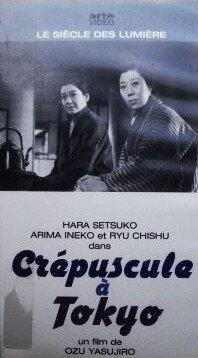 CanalBlog Cinema Ozu K723 Crepuscule A Tokyo02