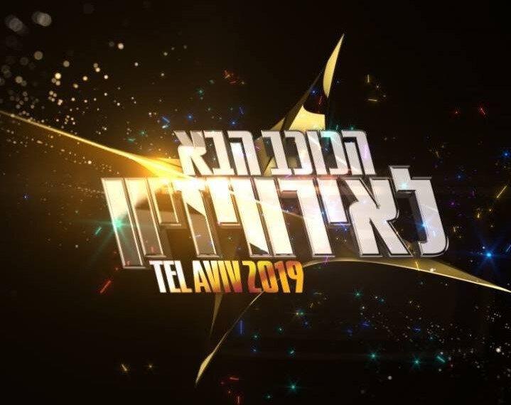 hakhokhav-haba 2019