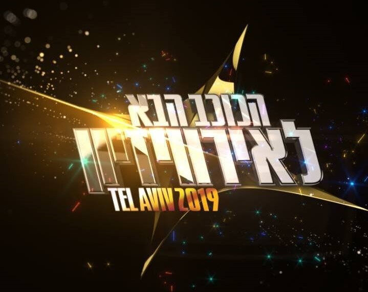 ISRAEL 2019 : HaKokhav HaBa, les auditions - 7ème prime !