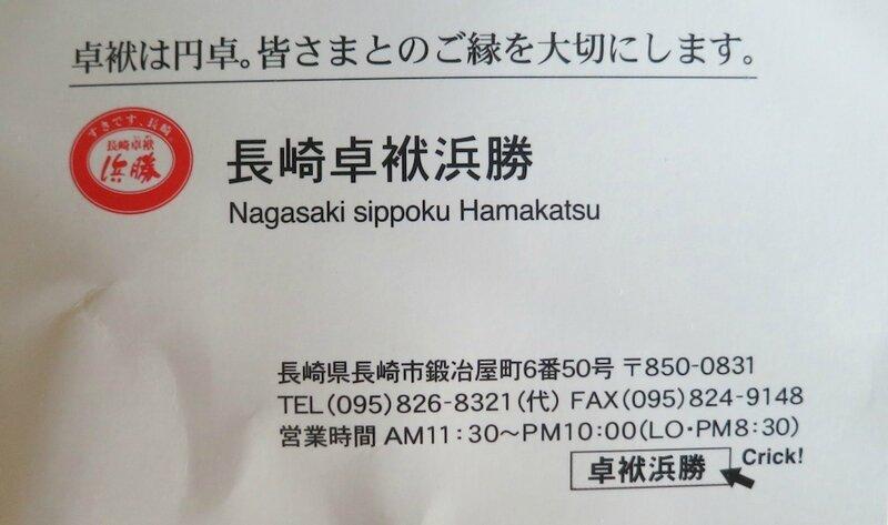 Sippoku Hamakatsu