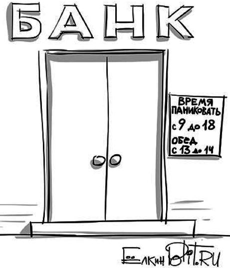 banque panique