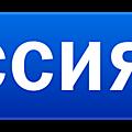 Rossiya 1 sur l'islamisation de la france