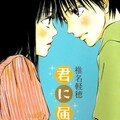 [manga scanlation/review] reaching you (kimi ni todoke)