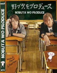 nobuta_wo_produce