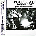 takeo moriyama percussion ensemble ‎– full load