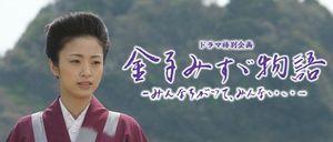 misuzu2012_main