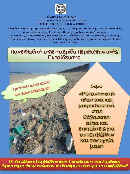 Πανελλαδική τηλε-ημερίδα Περιβαλλοντικής Εκπαίδευσης για τα αίτια και τις επιπτώσεις της ρύπανσης από πλαστικά και μικροπλαστικά