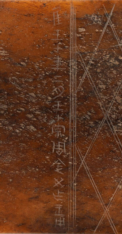 Chinese_Inscribed_Jade_Blade_Shang_Dynasty__186_3