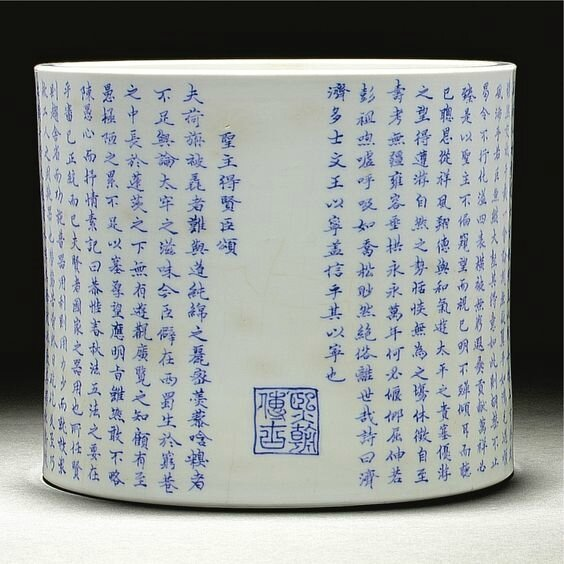 A blue and white inscribed brushpot, Mark and period of Kangxi (1662-1722)