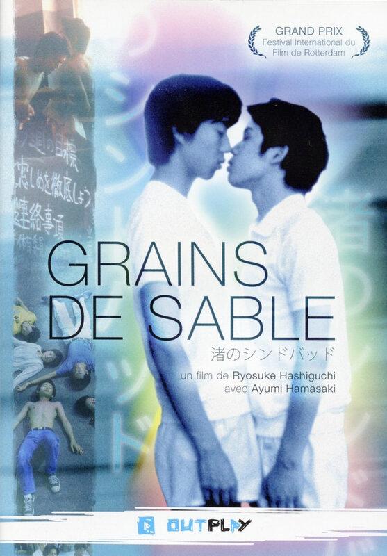 CanalBlog Cinema Grains De Sable Ayumi Hamasaki025